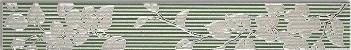 Бордюр Капри 2 салатовый широкий вертикальный